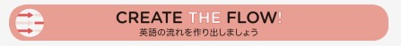 Create The Flow ロゴ